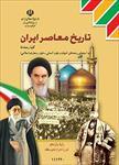 پاورپوینت-درس-(1)-یکم-تاریخ-معاصر-ایران-پایه-یازدهم-(20-اسلاید)