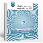 پاورپوینت-فصل-یازدهم-11-کتاب-روانشناسی-ژنتیک-نوشته-محمود-منصور-(دوره-ی-کودکی)