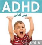 پاورپوینت-بیش-فعالی-در-کودکان