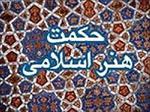 پاورپوینت-جایگاه-عالم-مثال-در-هنر-اسلامی