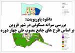 پاورپوینت-بررسی-سرانه-مسکونی-در-شهر-قزوین