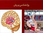 پاورپوینت-(اسلاید)-روانشناسی-ورزش