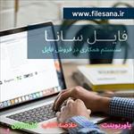 بررسی-استقرار-دولت-الکترونیک-(دادگستری-آذربایجان-غربی)
