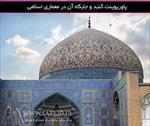 پاورپوینت-اقلیم-در-معماری-اسلامی