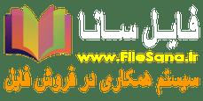 فــــایل ســانا | سیستم همکاری در فروش فایل